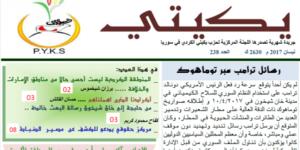 Hejmara 238 an ji rojnameya Yekîtî bi herdû zimanên kurdî û erebî derçû